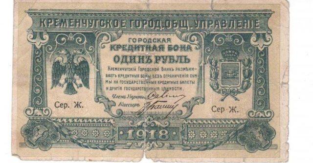 История Кременчуга финансового