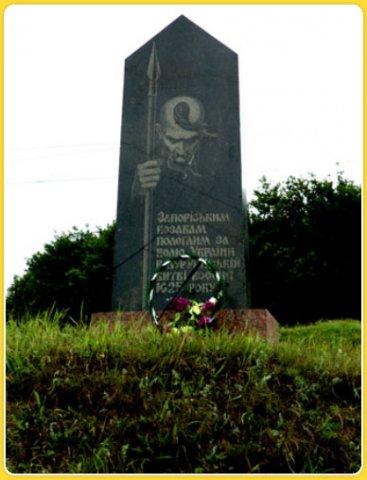 Памятный знак погибшим в Куруковской битве 1625 года казакам, установлен в Крюкове, на выезде из Кременчуга в сторону Кропивницкого