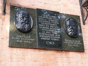 Мемориальная доска Докучаеву и Вернадскому на здании бывшей гостиницы по ул. лейтенанта Покладова