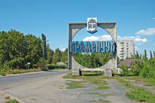 Вас встречает Кременчуг - знак на въезде в город
