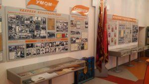 Музей АО Укртатнафта