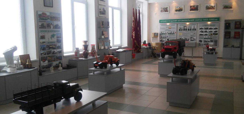 Музей Кременчугского автомобильного завода