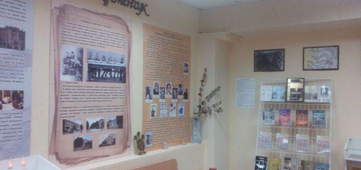 Музей истории Холокоста в Кременчуге