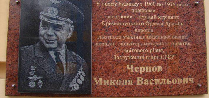 Николай Чернов - первый начальник Кременчугского летного училища