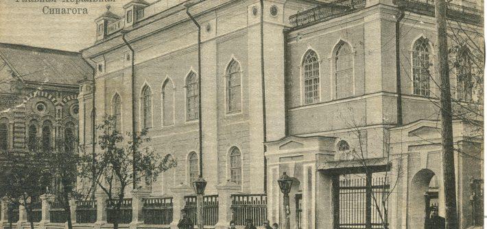 История иудейской общины Кременчуга