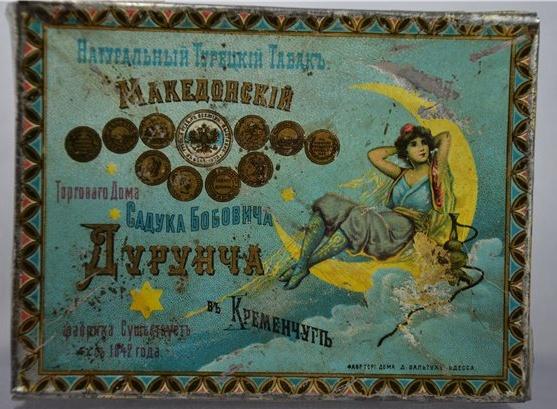 Кременчугские караимы - короли папирос