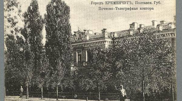 Вам телеграма…сторінки історії Кременчуцького телеграфу